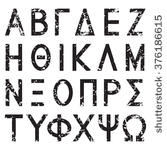 greek alphabet public domain1